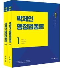 박제인 행정법총론 세트(2021)