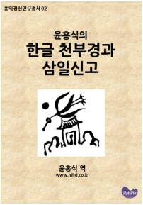윤홍식의 한글 천부경과 삼일신고 - 홍익정신연구총서02