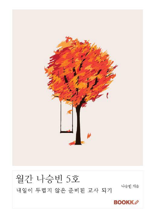 월간 나승빈 5호 (컬러판)