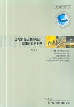 건축물 분양보증제도의 합리화 방안 연구