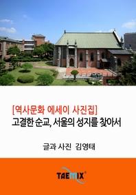 고결한 순교, 서울의 성지를 찾아서