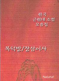 한국 근현대 소설 모음집  복덕방/장삼이사