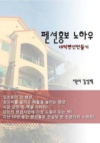 펜션홍보노하우(대박펜션만들기)