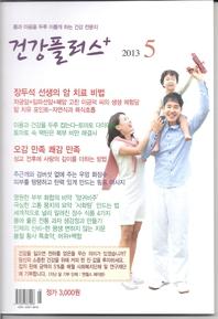 건강플러스 2013년 5월호
