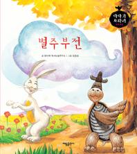 별주부전_이야기 보따리 전래동화 08