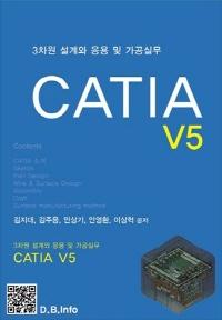 3차원 설계와 응용 및 가공실무 CATIA V5