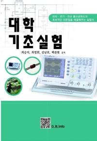 대학기초실험(4판)