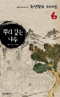 실록대하소설 조선왕조500년 6. 뿌리 깊은 나무