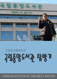국제문화교류봉사단의 한국문화 알리기 문화봉사활동 조보연 문화리더의 국립중앙도서관 탐방기