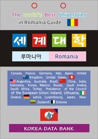 세계대학 루마니아 Romania