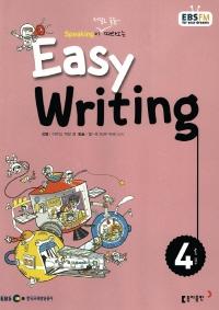 이지 라이팅(Easy Writing)(방송교재 2016년 04월)