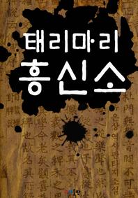 태리마리 흥신소(합본)(전2권)