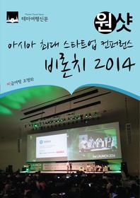 원샷 비론치 2014 : 아시아 최대 스타트업 컨퍼런스