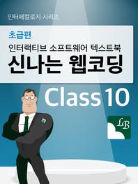 인터페컬로지 시리즈 인터렉티브 소프트웨어 텍스트북 신나는 웹코딩 초급편 Class 10