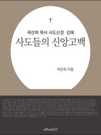 곽선희 목사 사도신경 강해