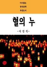 다시읽는 한국문학 추천도서 35 혈의 누
