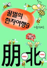 꿀벌의 한자여행 9 (붕우의 배신, 4컷 코믹한자만화)