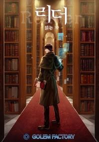 리더(Reader)-읽는자