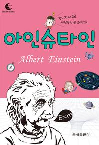 창의적 사고로 세상을 바꾼 과학자 아인슈타인