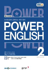 POWER ENGLISH(EBS 방송교재 2020년 2월)