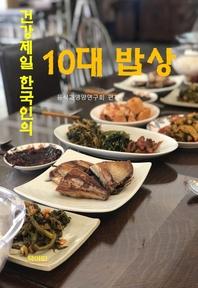 건강 제일 한국인의 10대 밥상