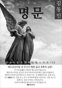 김동인 명문. 감동의 한국문학단편시리즈 155