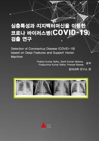 심층특성과 지지벡터머신을 이용한 코로나 바이러스병(COVID-19) 검출 연구