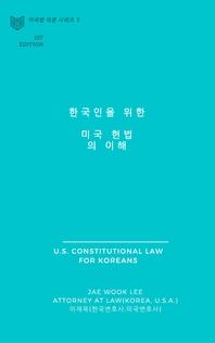 한국인을 위한 미국 헌법의 이해 (U.S. CONSTITUTIONAL LAW FOR KOREANS)