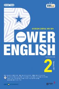 POWER ENGLISH(EBS 방송교재 2021년 2월)