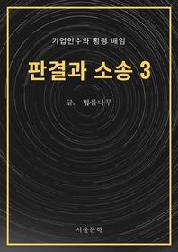 판결과 소송 3. 기업인수와 횡령 배임