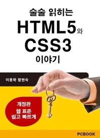 술술 읽히는 HTML5와 CSS3 이야기