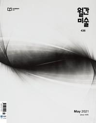 월간 미술 2021년 05월호