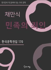 채만식 - 민족의 죄인