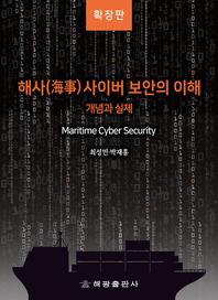 해사 사이버 보안의 이해-개념과 실제[확장판] [E-Book]