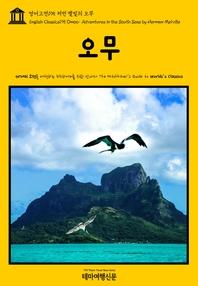영어고전195 허먼 멜빌의 오무(English Classics195 Omoo: Adventures in the South Seas by Herman Melville)