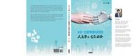 4차산업혁명시대의 인문학과 공정사회