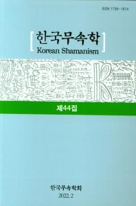 한국무속학(제42집)