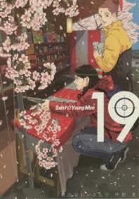 聖(セイント)☆おにいさん 19