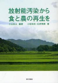 放射能汚染から食と農の再生を