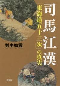 司馬江漢「東海道五十三次」の眞實