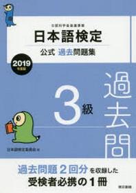 日本語檢定公式過去問題集3級 文部科學省後援事業 2019年度版