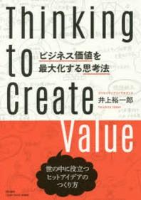 ビジネス價値を最大化する思考法 世の中に役立つヒットアイデアのつくり方