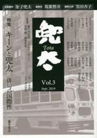 兜太 VOL.3(2019SEPT.)