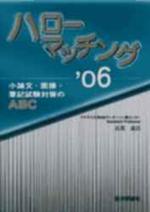 ハロ―マッチング 小論文.面接.筆記試驗對策のABC '06
