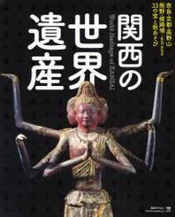 關西の世界遺産 奈良.京都.高野山.熊野.姬路城…AND MORE 33の寶と街あそび