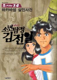 소년탐정 김전일. 14
