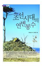 조선시대의 연변봉수