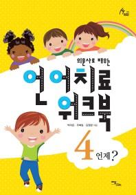 의문사로 배우는 언어치료 워크북. 4