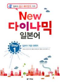 New 다이나믹 일본어 Step. 1