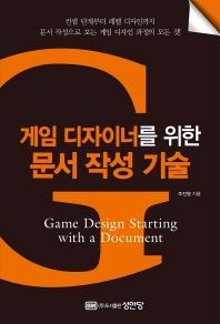 게임 디자이너를 위한 문서 작성 기술
